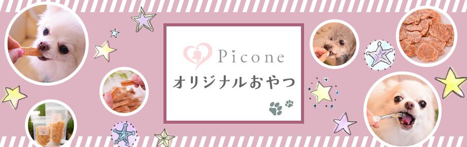 piconeオリジナルおやつ